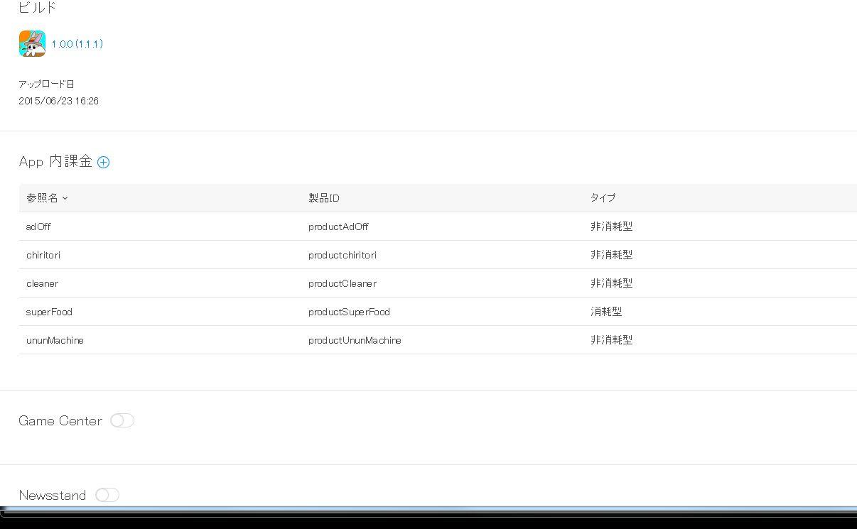 App内課金スクリーンショット2