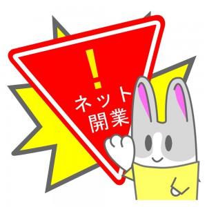 ストップネットショップロゴ