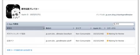 iTunesConnect App内課金スクリーンショット
