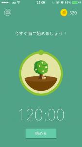 Forestのスクリーンショット