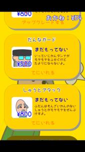 ヨメトメのスクリーンショット4