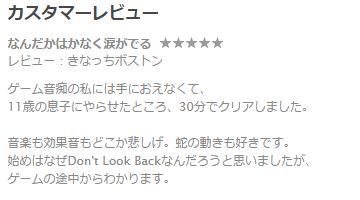 Don't Look Backの思い出