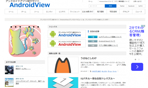 AndroidViewの記事