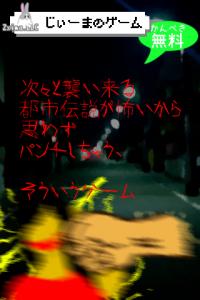 toshidensetsu