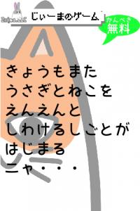 usaneko
