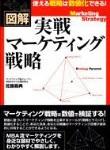 【読書感想文】『図解 実戦マーケティング戦略』を読みました