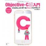 プログラム未経験の雑貨屋店長がiPhoneアプリを作って公開するまで:その4 【Objective-Cを勉強するの巻】