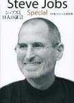 【読書感想文】『Steve Jobs Special ジョブズと11人の証言』を読みました