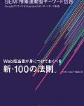 【読書感想文】SEM:検索連動型キーワード広告 WEB担当者が身につけておくべき新・100の法則を読みました