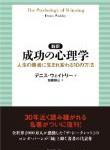 【読書感想文】『新訳 成功の心理学 人生の勝者に生まれ変わる10の方法』を読みました。
