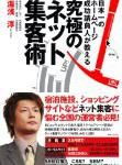 【読書感想文】日本一のホームページ成功請負人が教える究極のネット集客術を読みました