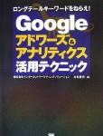 【読書感想文】『Googleアドワーズ&アナリティクス活用テクニック』を読みました