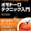 【読書感想文】『アジャイルな時間管理術 ポモドーロテクニック入門』を読みました。