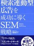 【読書感想文】『 検索連動型広告を成功に導くSEM戦略』を読みました