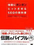 【読書感想文】検索にガンガンヒットさせるSEOの教科書を読みました。
