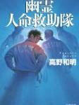 【読書感想文】幽霊人命救助隊 著:高野和明を読みました。
