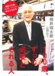 【読書感想文】『100歳、ずっと必要とされる人 ――現役100歳サラリーマンの幸せな生き方』を読みました。