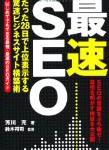 【読書感想文】「最速」SEO  たった28日で上位表示する驚速ビジネスサイト構築術を読みました