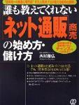 """【読書感想文】『誰も教えてくれない「ネット通販」商売の始め方・儲け方―""""日本唯一の前掛け専門店""""で大人気のプロが教える成功の鉄則!』を読みました"""