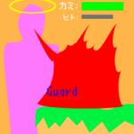 無料iPhoneゲームアプリ「カミとボク」について(努力するって難しい、という話)