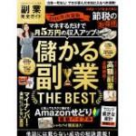 晋遊舎さま出版の『 副業完全ガイド 』なるムック本に載りました