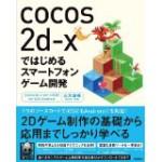 どうしてCocos2d-xを使うのか?