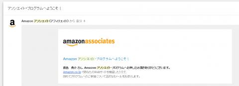 Amazonアソシエイトプログラムへようこそ