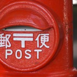 ネットショップあるある:郵便番号間違ってる