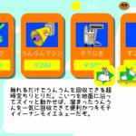 実録!iPhoneゲームアプリ開発日記 -「うさぎ牧場」の作り方7 ~課金アイテムの追加~