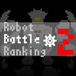 ロボットバトルランキング2(仮)のクールなビデオを公開しました