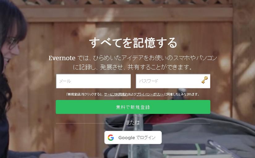 Evernoteサイトのクリップ