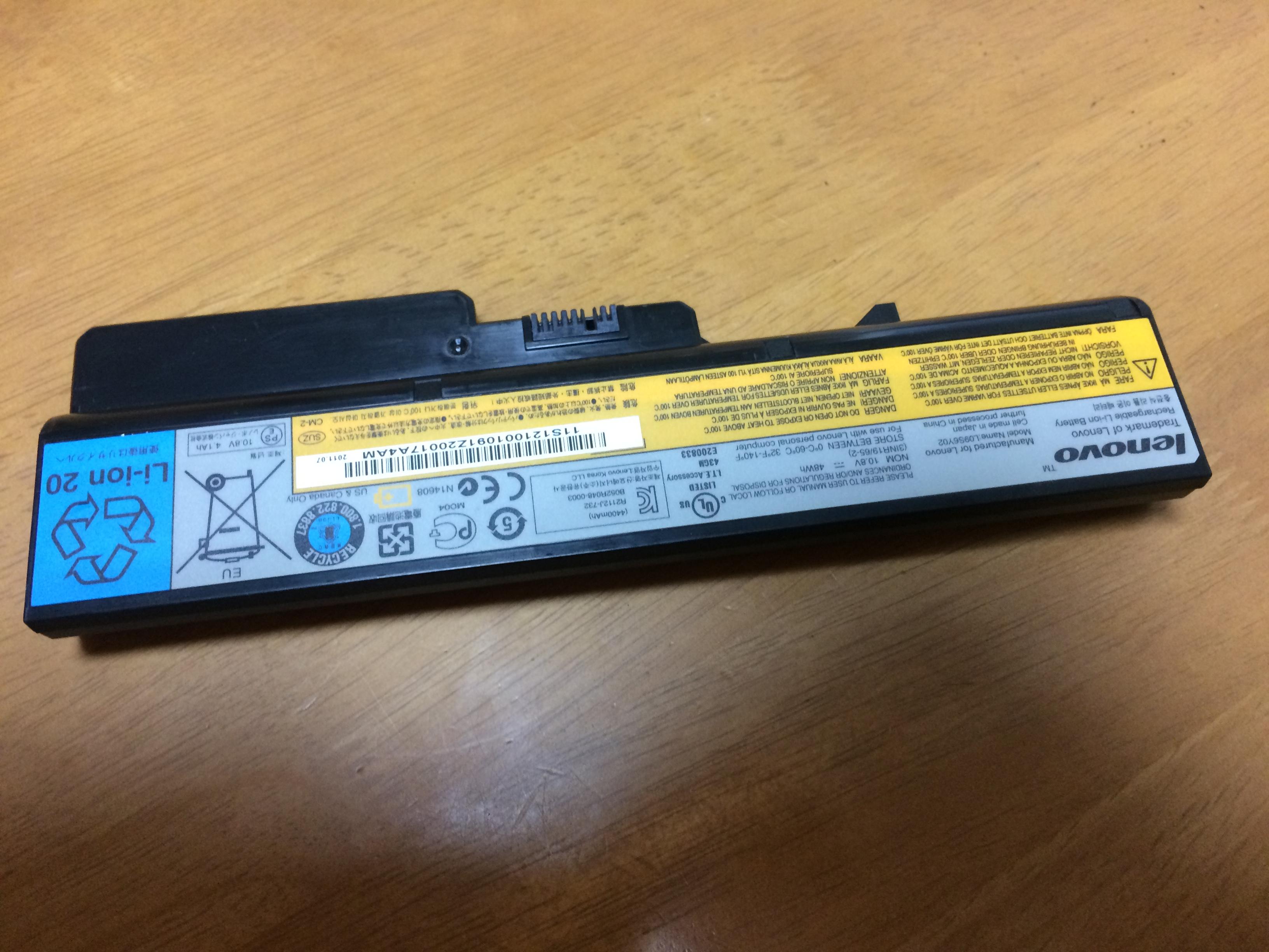 G570バッテリー