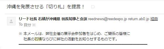 リード エグジビション ジャパン株式会社のメール