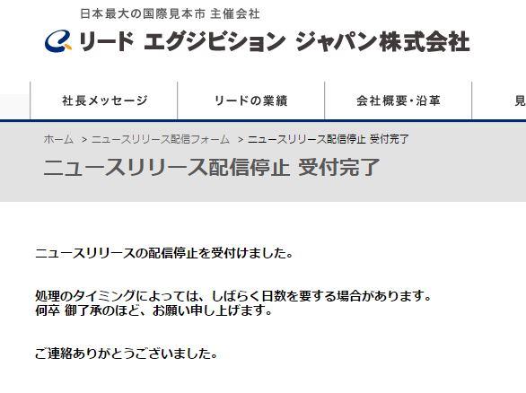 リード エグジビション ジャパン株式会社配信停止
