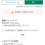 GooglePlayスクリーンショット