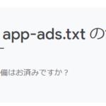 Googleからきたapp-ads.txt対応のメール