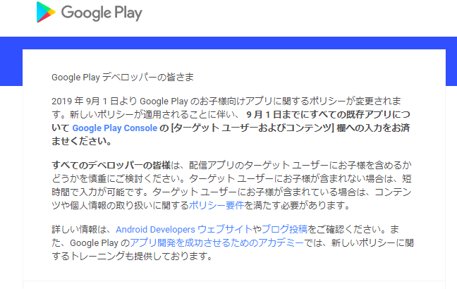 GooglePlayターゲットユーザーの設定メール本文
