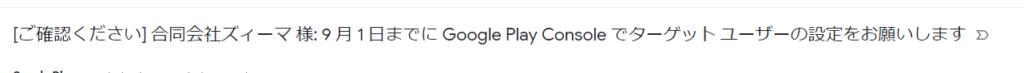 GooglePlayターゲットユーザーの設定メールタイトル